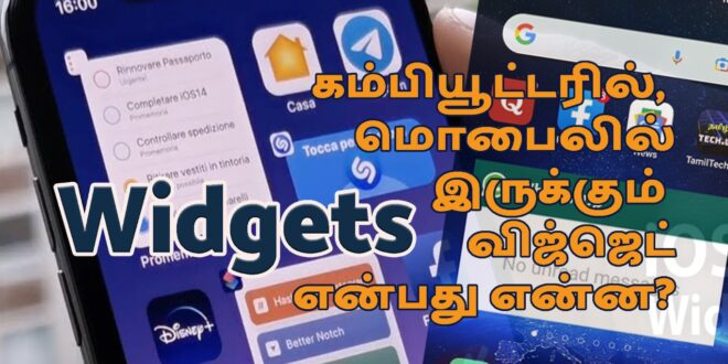Widgets Medium