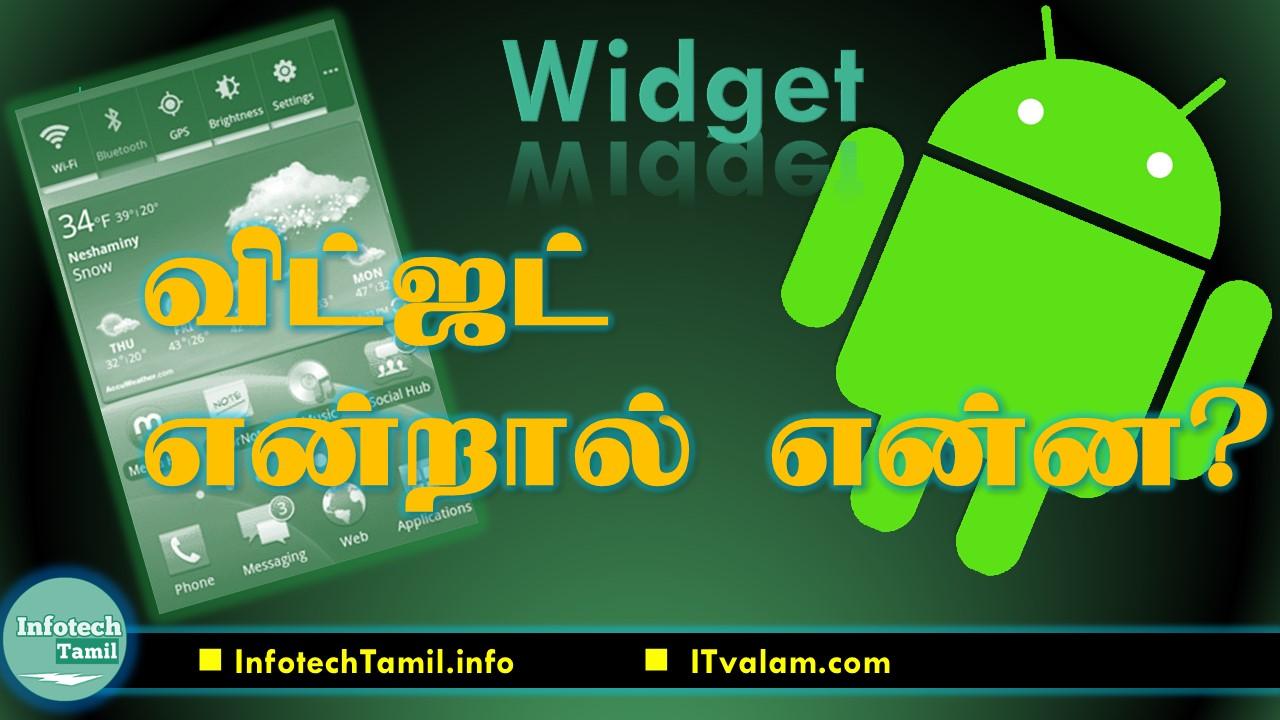 widget 2