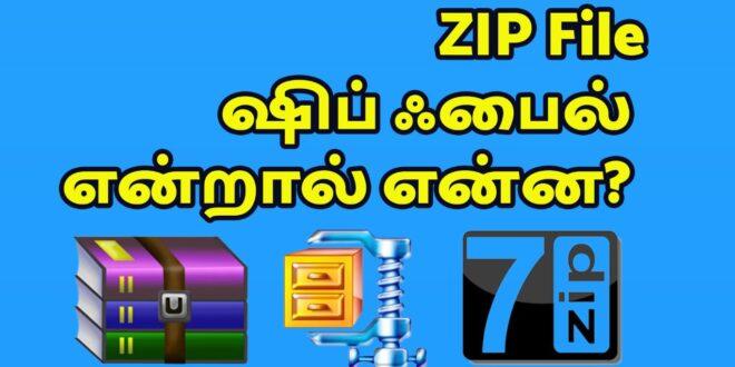 zip file Medium