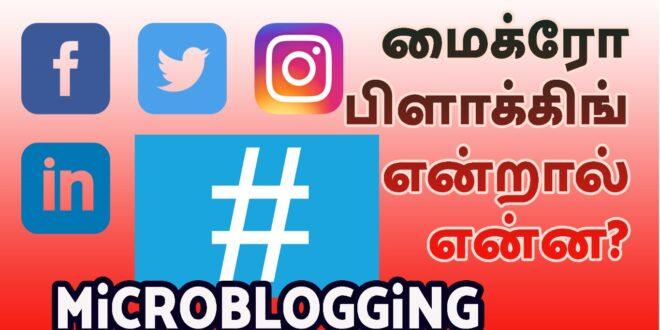 microblog Medium