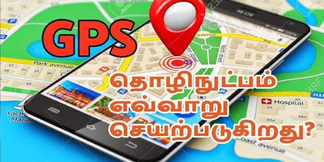 GPS Medium