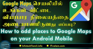 Maps 1 310x165 - Google Maps செயலியில் உங்கள் வீட்டை, வியாபார நிலையத்தை அடையாளமிடுவது எப்படி?