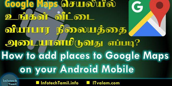 Maps 1 660x330 - Google Maps செயலியில் உங்கள் வீட்டை, வியாபார நிலையத்தை அடையாளமிடுவது எப்படி?