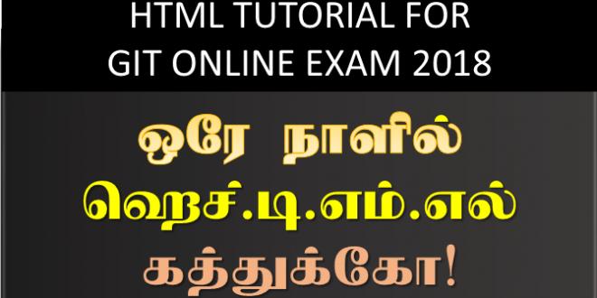 2 660x330 - HTML for GIT Online Exam