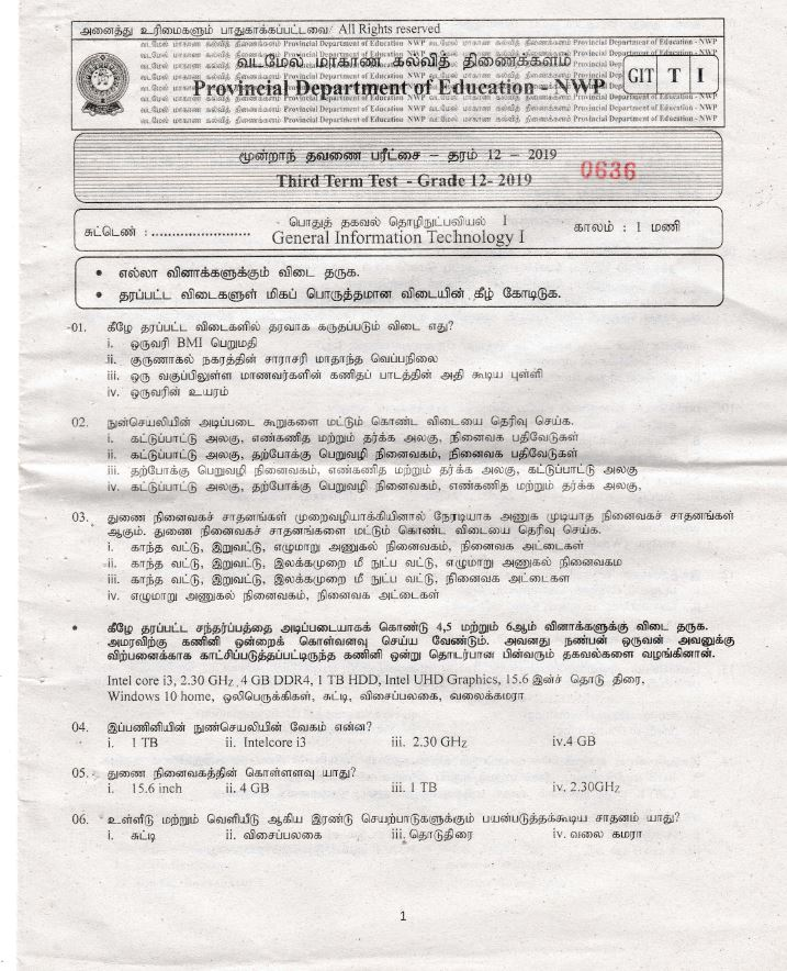1 - GIT 3rd Term Test Paper 1 & 2 2019 NWP Tamil
