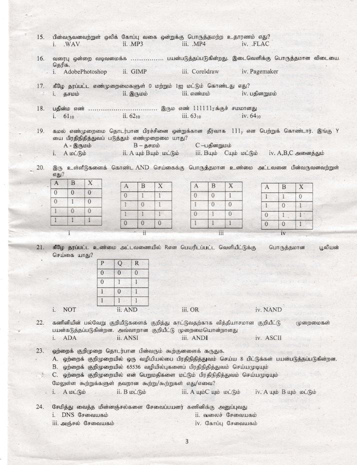 3 - GIT 3rd Term Test Paper 1 & 2 2019 NWP Tamil