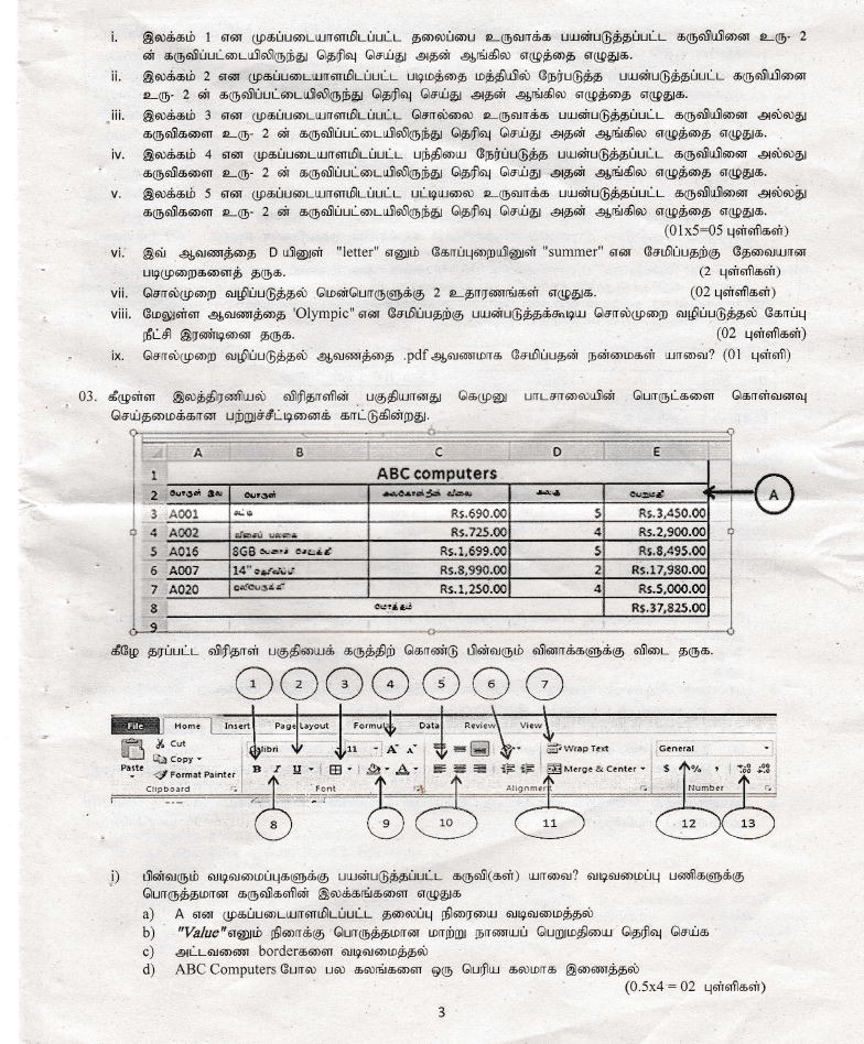 8 1 - GIT 3rd Term Test Paper 1 & 2 2019 NWP Tamil