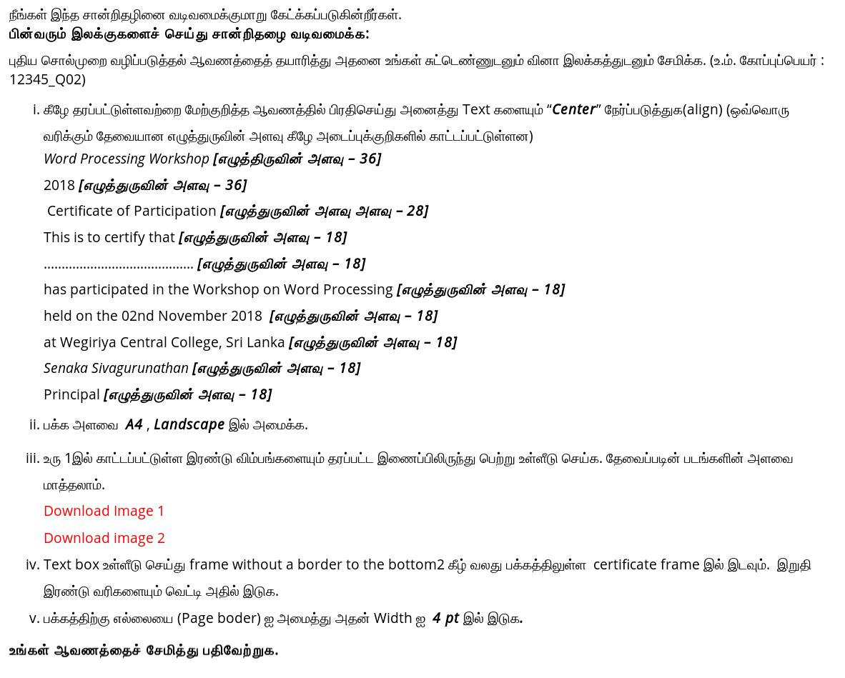 FireShot Capture 011 Model Paper 2 Tamil