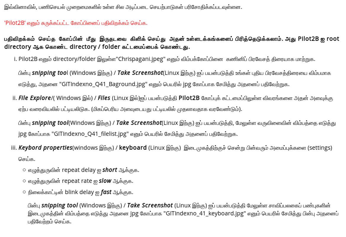 FireShot Capture 001 Model Paper 1 Tamil