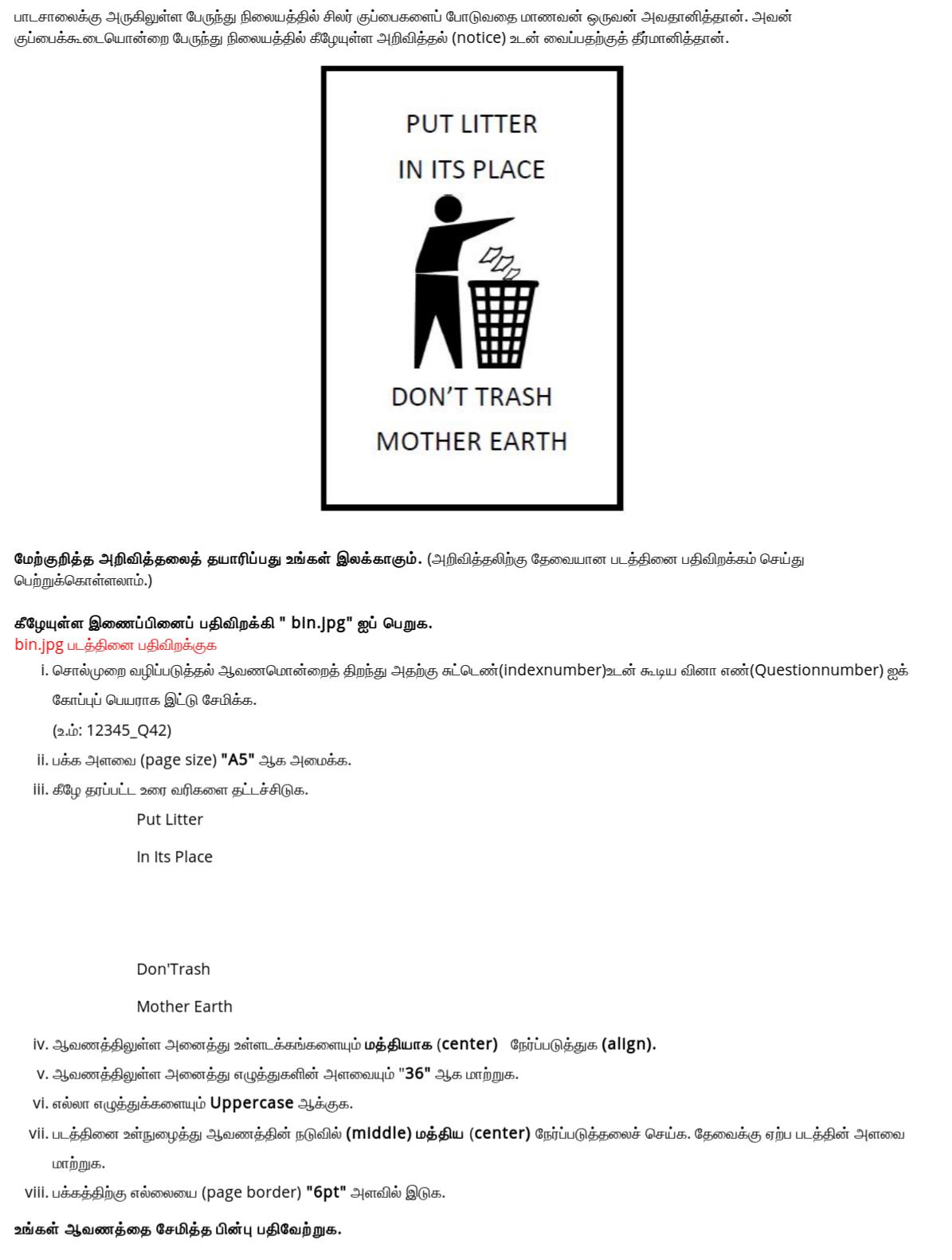 FireShot Capture 002 Model Paper 1 Tamil exam.local  - GIT Online Exam Model Paper 1 Q-No.2 Word Processing