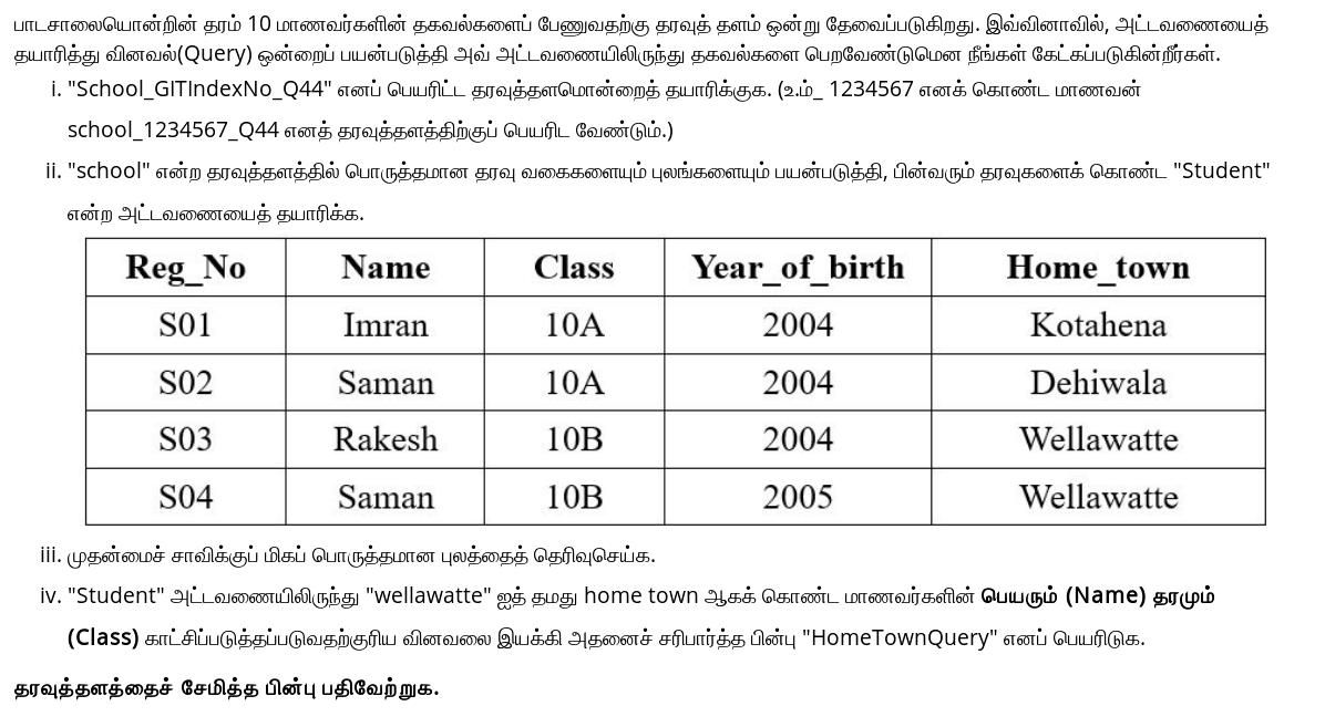 FireShot Capture 004 Model Paper 1 Tamil