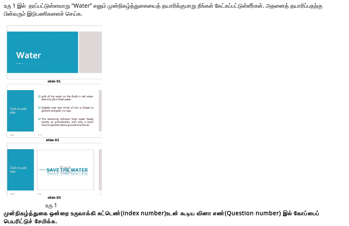 FireShot Capture 005 Model Paper 1 Tamil