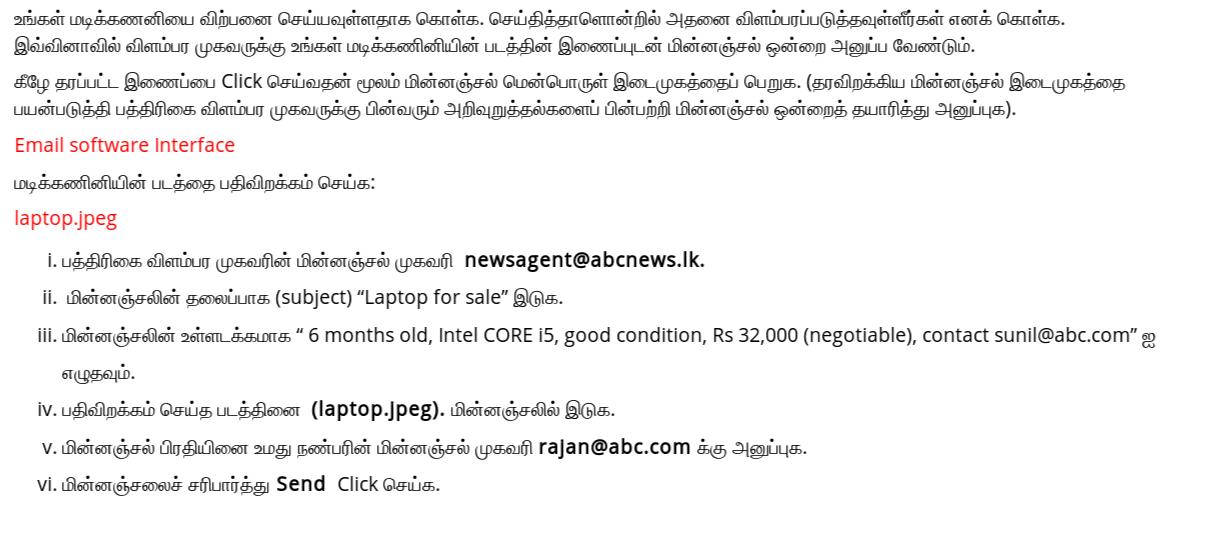 FireShot Capture 016 Model Paper 2 Tamil exam.local  - GIT Online Exam Model Paper 2 Q-No.7 Internet