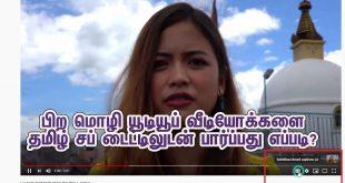 tamil subtitle