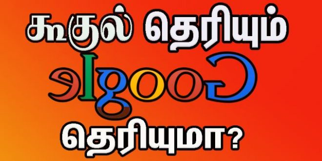 elg 660x330 - elgooG-The reverse of Google