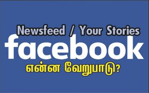 newsfeed stories 300x188 - Home