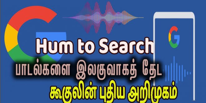 hum to search feature