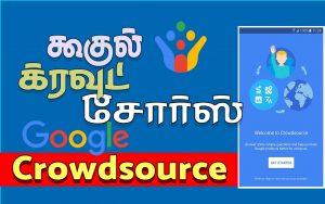 crowdsource 45