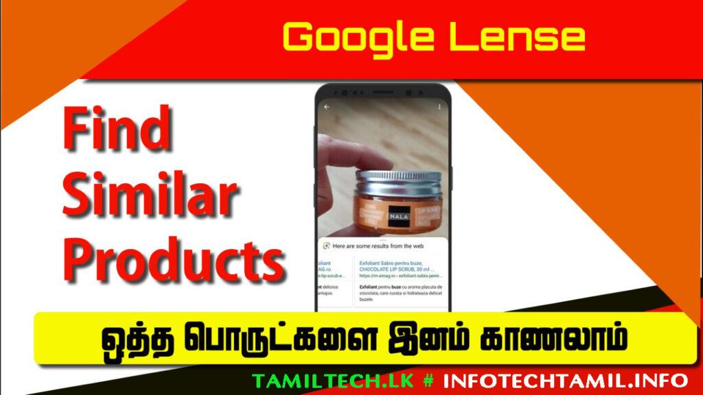 Google Lens Similar Products 1