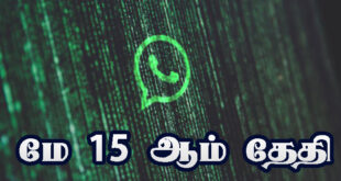 whatsapp messageack