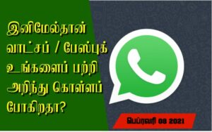 whatsappg policy Custom