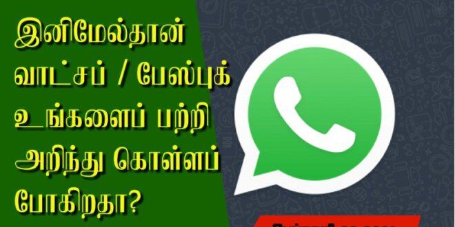 whatsappg policy Custom