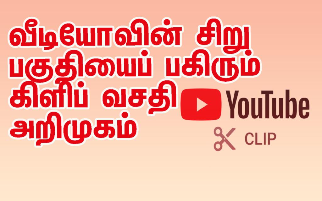 clip 3 Medium