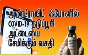 covid vaccine app android Medium
