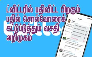 tweet Large
