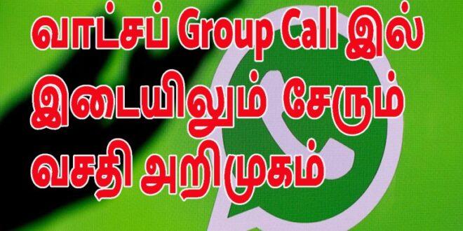 whatsapp group call infotechtamil Small