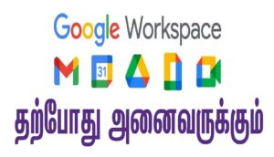 workspace tamiltech