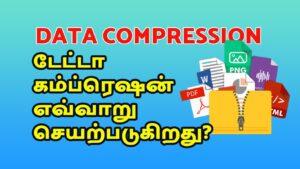 data compression tamiltech Medium