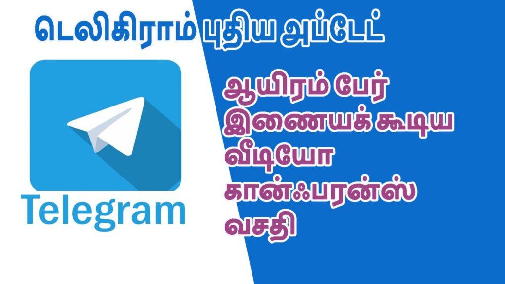 telegram tamiltech