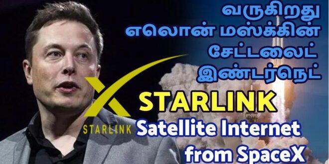 starlink2 Medium 1